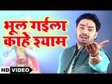 सुपरहिट कृष्ण भजन 2019 ( VIDEO SONG ) - भूल गईलs काहे श्याम - Sanjeev Mishra - Krishan Bhajan