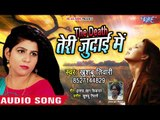 प्यार में धोखा खाये दिल की आवाज - Khushboo Tiwari - Heer Teri Judai Me - Hindi Sad Songs 2018