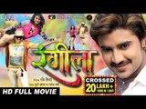 """RANGEELA    Superhit Full Bhojpuri Movie 2018    रंगीला    Pradeep Pandey """"Chintu"""", Tanushri, Poonam"""