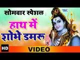 हाथ में शोभे डमरू - Priyanka Singh - सुपरहिट शिव भजन 2019 - Hath Me Shobhe Damru - Shiv Bhajan 2019