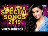 NEW YEAR SPECIAL PARTY SONGS 2019 | Akshra Singh ,Gunjan Singh , Neelkamal | VIDEO JUKEBOX