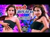 पगली जान लेबे का | Antra Singh Priyanka, Satyaveer Singh || Bhojpuri Song 2019