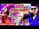 Rahul Hulchal Pandey का 2019 का सुपरहिट गाना - Kaise Hokhab Larkor - Bhojpuri Hit Songs 2019 New
