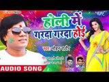 Mohan Rathore का सबसे सुपरहिट HOLI Song 2019 - Holi Me Garda Garda Hoi - Latest Holi Songs