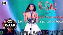 V-Sag feat. Κατερίνα Γερονικολού - Στο 'Πα Και Στο Ξαναλέω (OtherView MadWalk 2019 Mix)