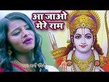 राम नवमी स्पेशल - आ जाओ मेरे राम - Arya Nandini - Aa Jao Mere Ram - Hindi Ram Bhajan 2019
