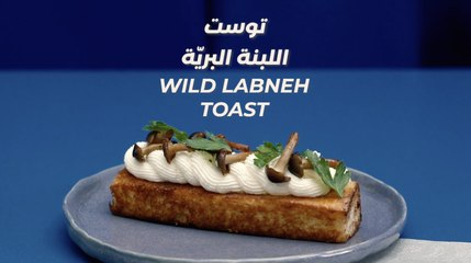 Ramadan Recipes | Wild Labneh Toast with Truffle
