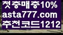 【월드컵】【❎첫충,매충10%❎】바카라사이트추천【asta777.com 추천인1212】바카라사이트추천✅카지노사이트✅ 바카라사이트∬온라인카지노사이트♂온라인바카라사이트✅실시간카지노사이트♂실시간바카라사이트ᖻ 라이브카지노ᖻ 라이브바카라ᖻ 【월드컵】【❎첫충,매충10%❎】