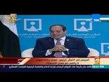 رأي عام | الرئيس السيسي يداعب وزير الداخلية بسبب «عربة البرجر»