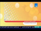 صباح الورد - أحوال الطرق والزحمة صباحاً 7 مايو 2017