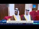 ستوديو الأخبار | علي العرادي: الشعب البحريني يرحب بالزيارة التاريخية للرئيس السيسي