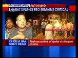 Former Najafgarh MLA Bharat Singh shot dead by 8 assailants, no arrests yet