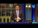 رأي عام - عمرو عبدالحميد: يجب استعادة المرحلة التي كانت كلمة مصر مسموعة في أفريقيا