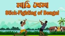 Stick Fight (লাঠি খেলা) Basics – For Beginner Level