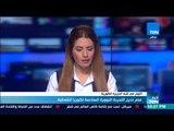 أخبار TEN -  مصر تدين التجربة النووية السادسة لكوريا الشمالية