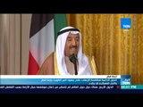 أخبار TeN - الدول الداعية لمكافحة الإرهاب: نقدر جهود امير الكويت بازمة قطر والحل العسكري لم يطرح
