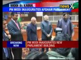 PM Modi flanked by Afgan president Ashraf Ghani at Inauguration