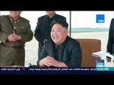 مصر تعرب عن قلقها البالغ من جراء التجربة الصاروخية الجديدة لكوريا الشمالية