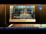 رأي عام - نائب أمريكي سابق يكشف تورط إسرائيل لدفع الولايات المتحدة لحرب إجرامية في مصر