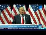 أخبار Ten - الرئيس الأمريكي يهدد بقطع المساعدات عن السلطة الفلسطينية