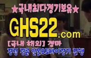 스크린경마 GHS22 ,C0m ‿✥