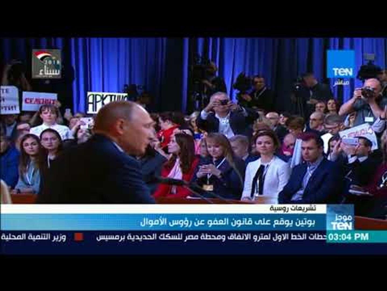 موجز Ten - بوتين يوقع على قانون العفو عن رؤوس الأموال