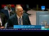 موجزTeN   سوريا مستعدون لتسهيل وصول بعثة منظمة حظر الأسلحة الكيماوية في دوما