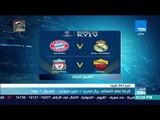 أخبار TeN - قرعة نصف نهائي دوري أبطال أوروبا: ريال مدريد يواجه بايرن.. وليفربول وروما