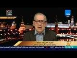 رأي عام - محلل سياسي روسي: روسيا هدفها حماية سوريا من داعش وبحث حل سلمي سياسي