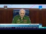 أخبار TeN - وزارة الدفاع الروسية: اعتراض معظم الصواريخ المستخدمة في الهجوم على سوريا