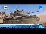 أخبارTeN | الجيش السوري يحقق تقدما في جنوب دمشق ضد تنظيم داعش الإرهابي