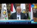 أخبار TeN - هنية : الطريقة التي يدير بها أبومازن الشأن الفلسطيني تكرس الفرقة داخل الشعب الفلسطيني