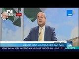 موجز TeN - استمرار أعمال الدورة الـ23 للمجلس الوطني الفلسطيني