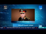 أخبارTeN - وزير الدفاع يؤكد عمق العلاقات الاستراتيجية بين القوات المسلحة المصرية والأمريكية