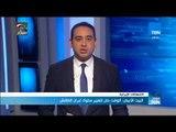موجز TeN - البيت الأبيض: الوقت حان لتغيير سلوك إيران الطائش