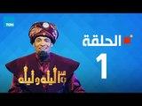 مسلسل 30 ليلة وليلة - سعد الصغير - الحلقة 1 كاملة   Episode 1 - 30 Leila w Leila