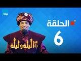 مسلسل 30 ليلة و ليلة - سعد الصغير - الحلقة 6 كاملة   Episode 6 - 30 Leila w Leila