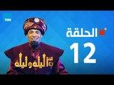 مسلسل 30 ليلة و ليلة - سعد الصغير - الحلقة 12 كاملة   Episode 12 - 30 Leila w Leila