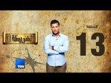 """الخريطة 2 - """"  أبو الحسن الأشعري وخروجه من  المعتزلة """" حلقة 29 مايو 2018 كاملة"""
