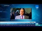 أخبار TeN - انعقاد مجلس الوحدة الاقتصادية العربية لمناقشة القضايا المشتركة