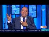 بالورقة والقلم - الديهي:  أيمن نور تاجر مخدرات بدرجة سياسي فاسد