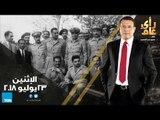 رأي عام - 23 يوليو .. ثورة غيرت وجهة مصر - حلقة 23 يوليو 2018