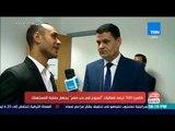 """مصر في أسبوع - كاميرا TeN ترصد فعاليات """"أسبوع في حب مصر"""" بجهاز حماية المستهلك"""