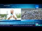 أخبار TEN - نافذة خاصة لـ #TeNTV لنقل شعائر ركن الحج الأعظم من صعيد عرفات مع الإعلامي نشأت الديهي