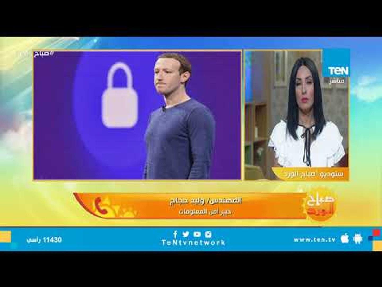 خبير أمن معلومات: اكتشاف ثغرة في موقع فيسبوك السبب في تسجيل خروج ملايين الحسابات أمس