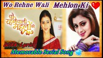 Woh Rehne Waali Mehlon Ki (बो रहने बाली महलो की) Memorable Serial Song By Sahara One