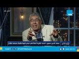 جمال عبد الحميد وعماد الدين حسين بين مؤيد ومعارض لتصرف الإتحاد المصري تجاه محمد صلاح