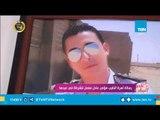 تقرير| رسائل أسرة النقيب مؤمن عادل نعمان للشرطة في عيدها الـ67