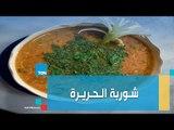 شوفي طريقة عمل شوربة الحريرة المغربية من الشيف غادة مصطفى