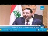 لبنان.. الرئاسة تعلن تشكيل حكومة جديدة بعد تعثر دام لـ 9 أشهر